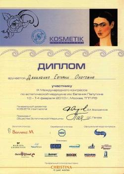 Даниленко   Евгения Олеговна - Сертификат