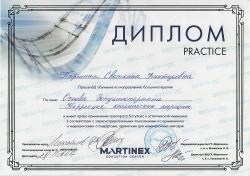 Паршина Светлана Викторовна - Сертификат
