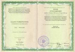 Жуков Артём Андреевич - Сертификат