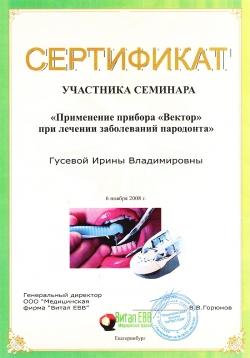 Гусева Ирина Владимировна - Сертификат