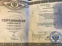 Кучук Светлана Михайловна - Сертификат