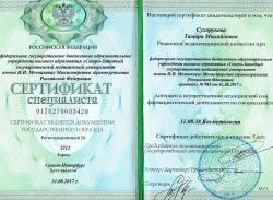 Сухорукова  Тамара  Михайловна - Сертификат