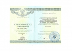 Калашникова Ольга Борисовна - Сертификат