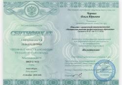 Черных Ольга Юрьевна - Сертификат