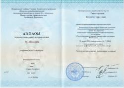 Рахматиллаев Тохир Бегмуратович - Сертификат