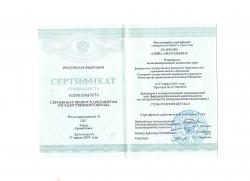 Огаркова Алина Анатольевна - Сертификат