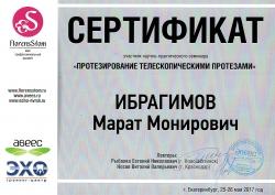 Ибрагимов Марат Монирович - Сертификат