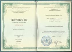 Байрашева  Валентина  Кузьминична - Сертификат