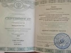 Пацюк Анна Владимировна - Сертификат