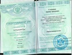 Степанянц Аревик Арменовна - Сертификат