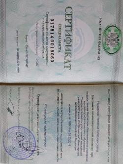 Никитина (Вейлерт) Наталья Владимировна - Сертификат