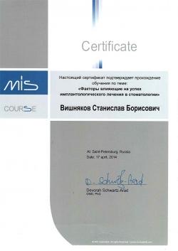 Вишняков Станислав  Борисович - Сертификат