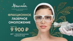 ДОТ-омоложение за 9900 рублей