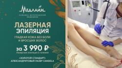 Эпиляция голеней за 3900 руб.