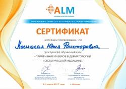 Косицкая Юлия Викторовна - Сертификат