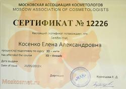 Косенко  Елена  Александровна  - Сертификат
