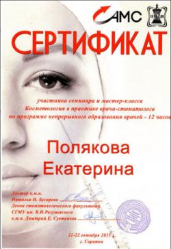 - Сертификат